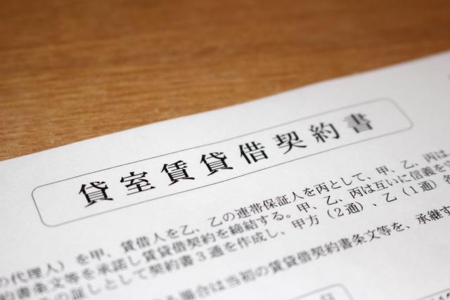 ○賃貸借契約書
