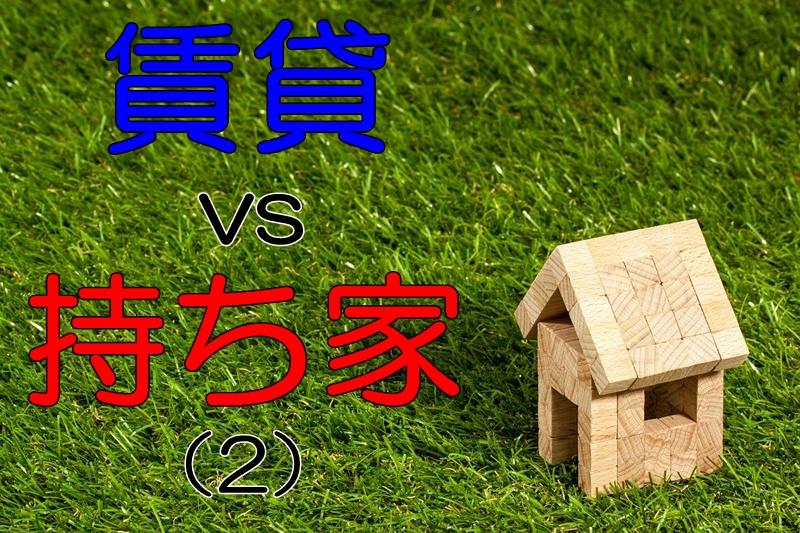 誰にも結論が出せない「賃貸vs持ち家」あなたのベストアンサーを見つける方法(2)